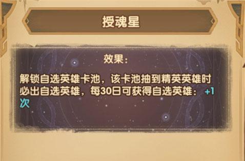 剑与远征群星之幕怎么加点_群星之幕加点推荐