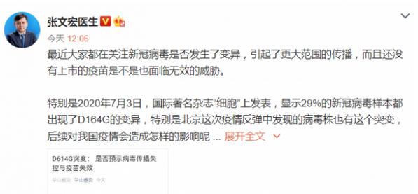 张文宏谈新冠病毒变异,不会影响到疫苗的研制工作