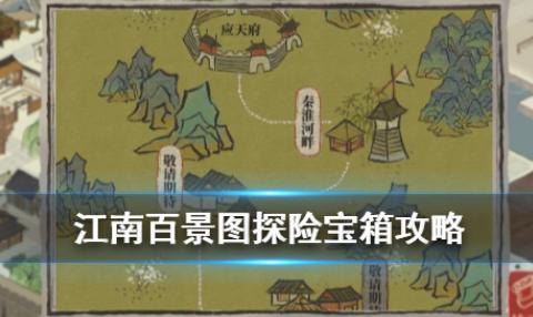 江南百景图探险宝箱在哪_探险宝箱位置介绍