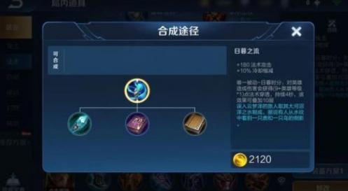 王者荣耀S20法师新装备是什么_s20新装备介绍