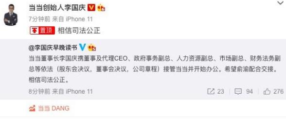 当当称李国庆再次带人抢资料,二闯当当称:相信司法公正