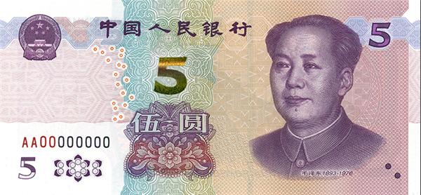 新版5元纸币它储物戒指终于来了!与旧版相☆比主要有哪些变化?