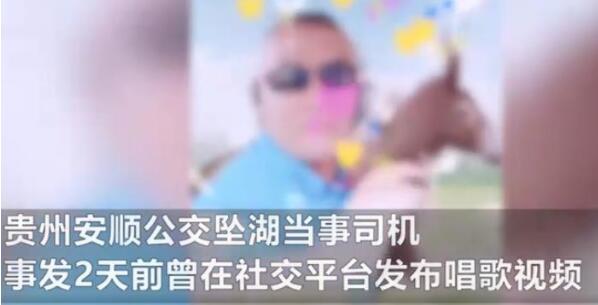 曝贵州坠湖司机曾发唱歌视频 公交坠湖真相到底是什么?