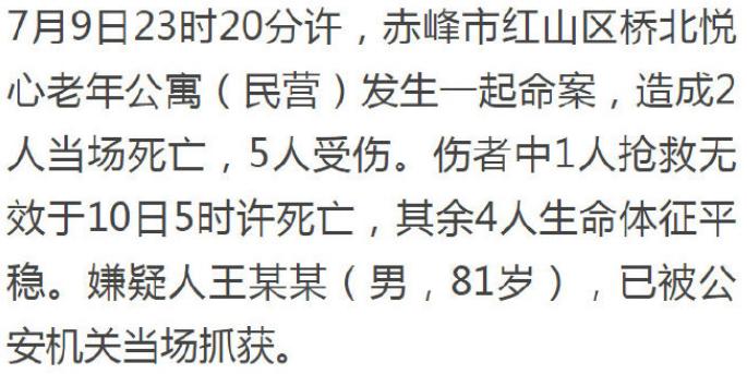 赤峰一老年公寓发生命案致3人死亡四人受伤,81岁嫌疑犯已被当场抓获