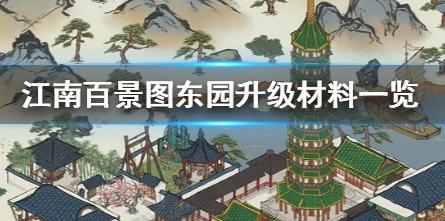江南百景图东园升级需要什么_东园升级材料介绍