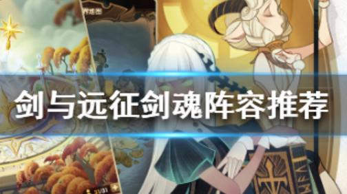 剑与远征剑魂怎么打_剑魂阵容搭配推荐