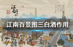 江南百景图三白酒怎么获得_三白酒作用介绍