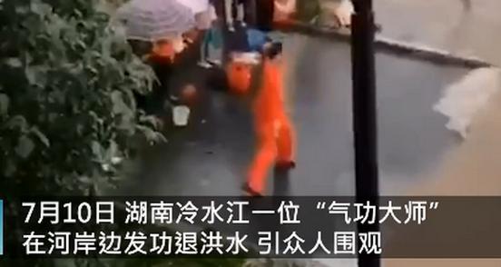 气功大师发功退洪被批哗众取宠,网友称蹭热度有意思吗?