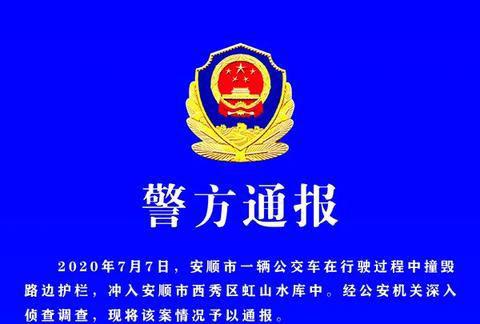 贵州坠湖公交司机疑因对拆迁不满报复社会 官方通报坠湖司机家拆迁情况