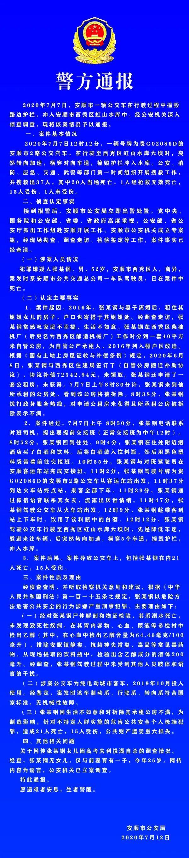 贵州公交坠湖司机尸检结果公开,贵州安顺公交坠湖事件