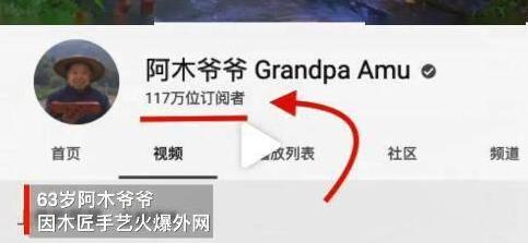 """63岁中国爷爷成油管网红,国外网友称其赋予""""中国制造""""新的定义!"""