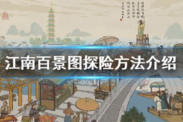 江南百景图怎么外出探险_探险优先选什么角色