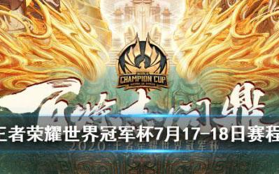 王者荣耀2020世界冠军杯7月17-18日比赛赛程一览