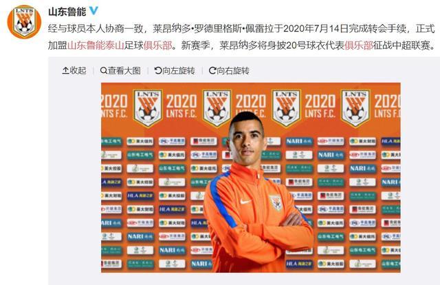 莱昂纳多加盟山东鲁能 身披20号球衣征战●中超联赛