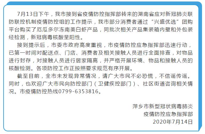 江西萍乡⌒ 南美冻虾检出新冠病毒 新冠〓病毒核酸呈阳性
