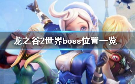 龙之谷2世界boss在哪_龙之谷2世界boss位置一览