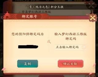 阴阳师梦幻联动绑定码在哪_阴阳师梦幻西游联动账号绑定攻略