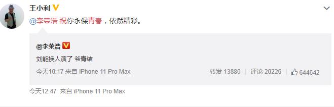 李荣浩:刘能换人演冷光一定不���我����占���@三大星域了爷青结,王小�锢�回应:祝你主人永葆青春