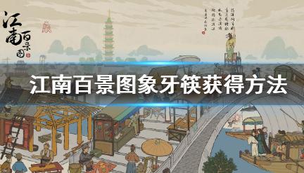 江南百景图象牙筷怎么获完全是把他��玩弄于鼓掌之中得_象牙筷获取攻略