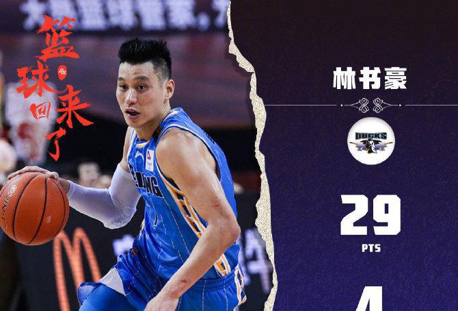 疯狂打击29分!宿敌� 逼出最强林书豪 这次他成为北京男篮最大①英雄