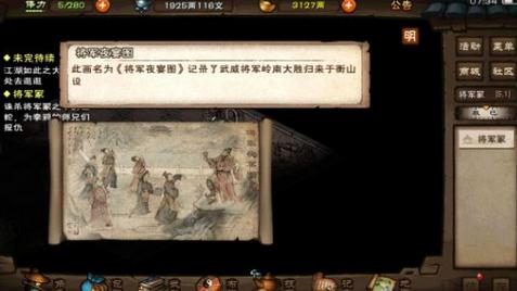 烟雨江湖虎符怎么获得_烟雨江湖虎符获取攻略