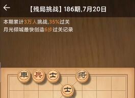 天天象棋残局挑战第186关怎么破解_天天象棋残局186期过关走法攻略