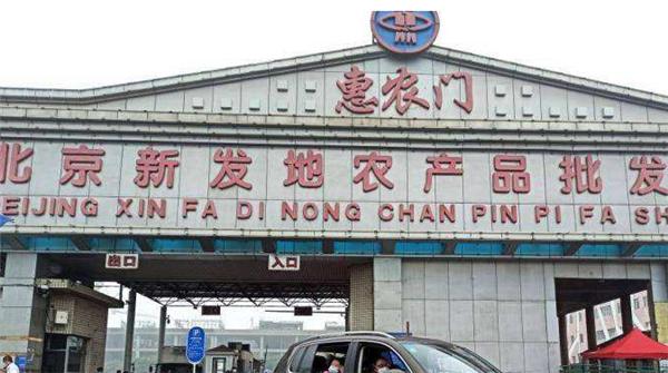 新发地疫情已经全部终止,北京应急响应等级下调至三级