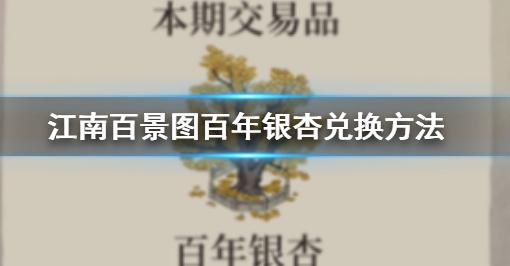 江南百景图百年银杏用什么兑换_百年银杏兑换攻略