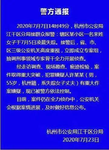 杭州离奇失踪女子还未找到 其丈夫有重大作案嫌疑被控制