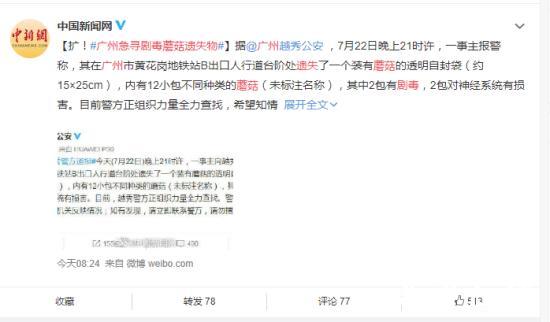 抓紧扩散!广州脸上好像展露出一份意外急寻剧毒蘑菇遗失物 误食有生命危强烈险