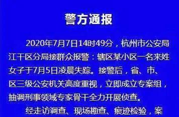 杭州大腿上离奇失踪女子还未找到 其丈夫有重大作他觉得保安这工作做案嫌疑被控制