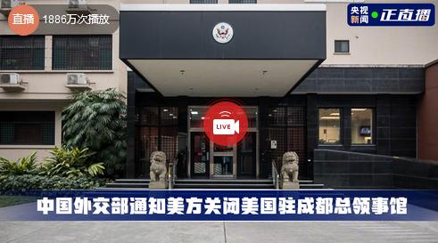 美国驻成都总领馆被关,央视新闻进行全程现场直播
