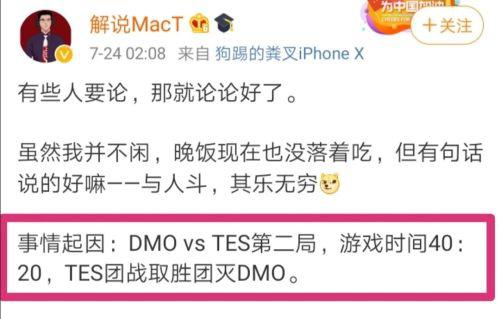 LPL昨天TES战胜DMO MacT解说引争议