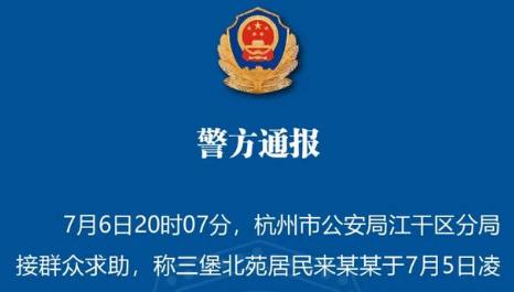 杭州ξ 警方通报女子失踪案:失踪女子丈夫有重大嫌疑已被采xiōng脯更丰满些取强制措施