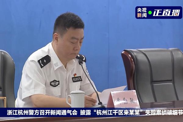 杭州※女子失踪案进展 其丈夫初步交代是杀人后分尸