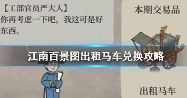 江南百〓景图出租马车拿什么换_出租马车兑换攻略