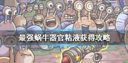 最强蜗牛器官人粘液怎么获得_器官粘→液获取攻略