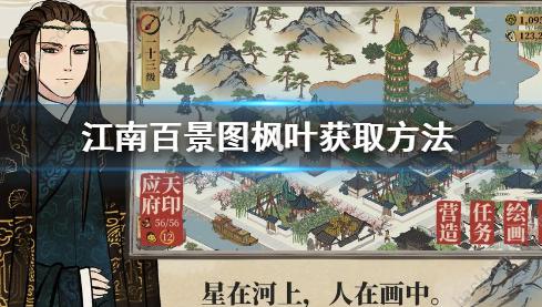 江南『百景图枫叶怎么获得_枫叶魔神获取攻略