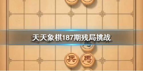 天天象棋残局挑战187关怎么过_天天象棋187期残局破解方法