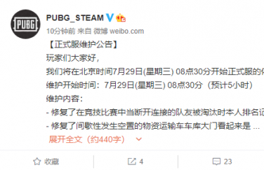 绝地求生7月29日更新什么记录�内容_PUBG7.29维护公告