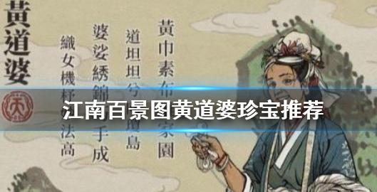 江南百景图黄道婆用什么珍宝_黄道婆珍宝搭配推荐