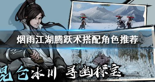 烟雨江湖腾跃术给谁使用_腾跃术推荐使用角色
