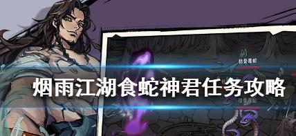 烟雨江湖双龙戏珠菜谱怎么获得_食蛇神君任务攻略