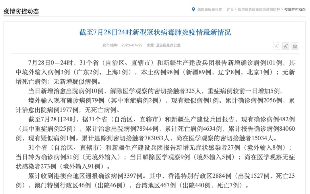 31省区市新增确诊101例其中本土98例 疫情怎么突然又严重了?