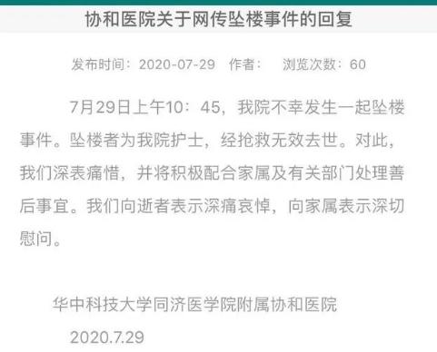 武汉协和坠亡护士系独女,孩子还不到两岁,真相究竟是什么?