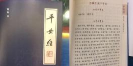 平安经出版方:将追究相关责任人,严肃处查违规行为