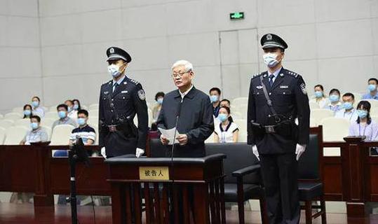 金额高达7亿元,赵正永受贿案一审被判处死缓