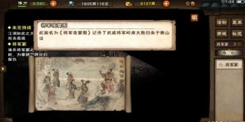 烟雨江湖将军冢迷宫怎么过_烟雨江湖将军冢迷宫攻略