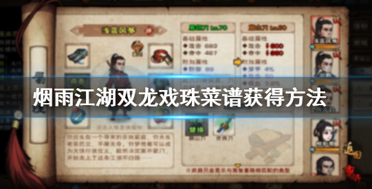 烟雨江湖双龙戏珠菜谱怎么获得_双龙戏珠菜谱获取攻略