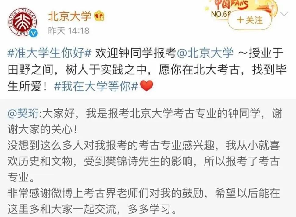 国家文物局发文鼓励报考北大考古学的湖南留守女孩:勇于追梦